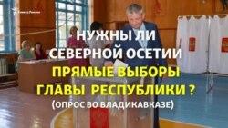 Жители Владикавказа высказались о выборах главы республики