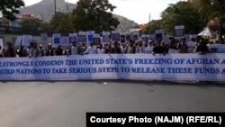 اعتراضها برای آزادسازی پولهای افغانستان ازسوی امریکا