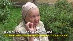 Жители Ставрополья о пенсионной реформе