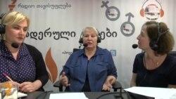 ქალთა შრომითი უფლებების დაცვა - საკანონმდებლო ხარვეზები და ცნობიერების დეფიციტი