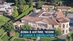 Недвижимость семьи Нурсултана Назарбаева. Расследование