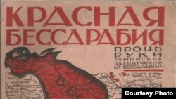 "Revista ""Krassnaia Bessarabia"", nr. 7, 1933"