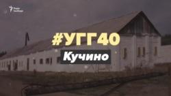 Про концтабір у російському Кучино. Розповідь в'язня (відео)