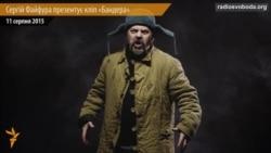 У Києві презентували контрпропагандистський кліп «Бандера»