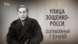 Улица Зощенко-Росси. Ошельмованный гений. Анонс
