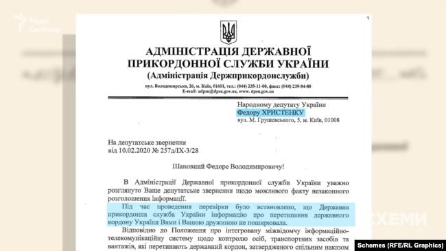 У Держприкордонслужбі провели перевірку і відповіли: інформацію про перетин кордону депутатом Христенком і його дружиною вони не поширювали
