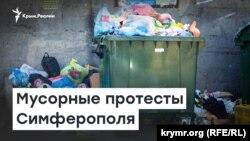 Мусорные протесты Симферополя | Радио Крым.Реалии