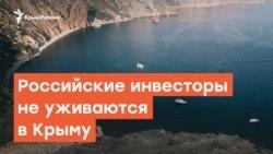 Российские инвесторы не уживаются в Крыму | Радио Крым.Реалии