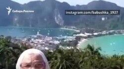 Какой мы запомним пенсионерку-путешественницу бабу Лену