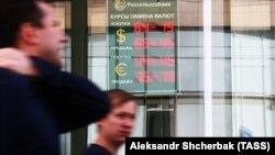 У пункта обмена валюты. Москва, 8 августа 2018 года