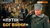 Чому Сталін – бренд Росії?