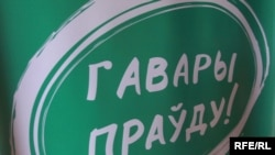 """Belarus -- In Minsk was an action of a public campaign """"Speak the truth,"""" dedicated to the initiative of making the streets in the name of Vasil Bykau, 8jul2010"""