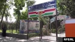 Медицинский центр №1 в Душанбе