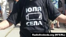 Напис на футболці одного з мітингувальників-опонентів Тимошенко під час однієї з акцій у Харкові