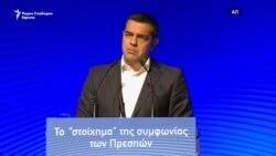 Ципрас го пофали премиерот Заев за храброста