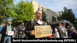 Акція «Руки геть від Стерненка» під будівлею слідчого управління Служби безпеки України в Києві, 18 травня 2020 року