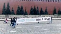 Активисты из Калуги на Красной площади