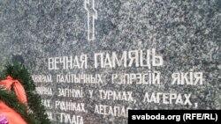 Помнік ахвярам палітычных рэпрэсій на Трышынскіх могілках