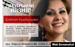 Шабнам Худойдодова