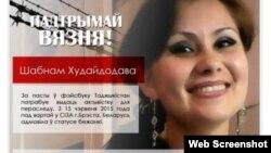 Шабнам Худойдодова провела свыше 8 месяцев в следственном изоляторе белорусского города Брест