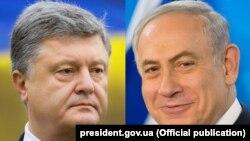 Президент України Петро Порошенко та прем'єр-міністр Ізраїлю Біньямін Нетаньягу