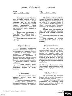 Фрагмент остаточного договору Мін'юсту зі Skadden