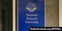 Донецький національний університет, який переїхав до Вінниці
