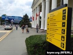 Территория аэропорта в Симферополе