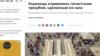 ЗМІ поширили фейк про нібито отруєння українців гігантським шматком сала