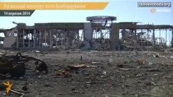 Луганський аеропорт після бомбардування