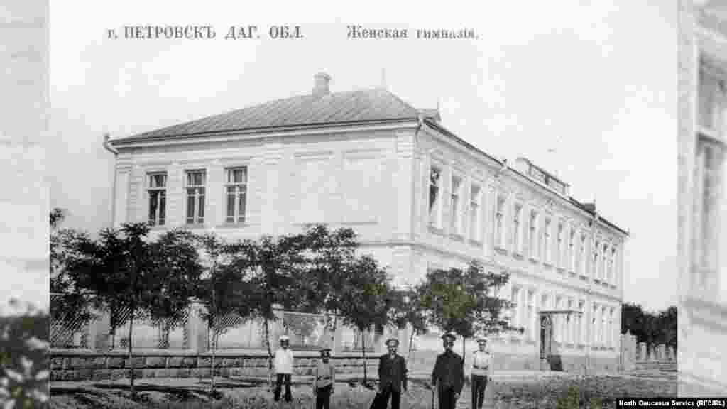 Здание Женской гимназии на Инженерной улице (ныне пр. Р. Гамзатова), начало ХХ в. Сейчас здесь находится управление СКР по Дагестану.