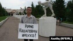 Рамил Хөсәенов 15 июльдә Уфда Рәфис Кашаповка теләктәшлек белдерә