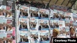 Posterë zgjedhorë në Serbi