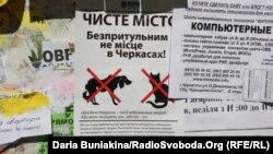 Провокативна листівка в Черкасах від імені мера