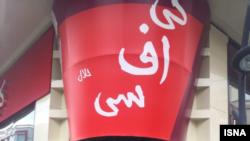 رستوران «کی اف سی حلال» در تهران