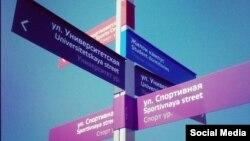 Иннополис шәһәрендәге урам күрсәткечләре: урысча, инглизчә һәм татарча
