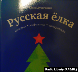 """Обложка книги Елены Душечкиной """"Русская елка"""""""