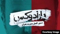 پارادوکس با کامبیز حسینی - دستورالعمل مدیریت بحران!
