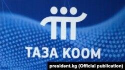 "Логотип проекта ""Таза коом""."