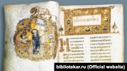 Остромирове Євангеліє – одна з найвидатніших пам'яток письменства періоду України-Русі. Переписане у 1056–1057 роках. Пам'ятка української мови