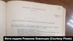 Вирок Михайлу Озерному