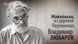 Живописец из деревни Перемилово. Владимир Любаров