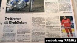 Хакеіст Лукашэнка ў «Svenska Dagbladet»
