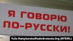"Ukraine -- The inscription in the store, ""I speak Russian"""