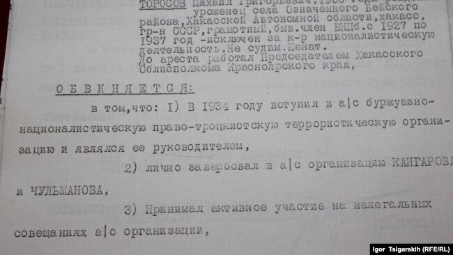 Обвинительное заключение по делу Михаила Торосова