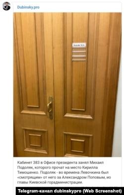 Кабінет Михайла Подоляка в ОП має номер 383