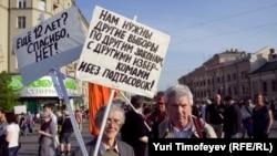 Марш миллионов в Москве 6 мая 2012 года