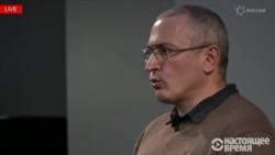 Михаил Ходорковский не задумывается об угрозе ареста по запросу России
