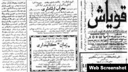 """""""Кояш"""" газеты, Казан, 14 май1917 ел (№1118)"""