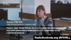 Олена Рябчук, суддя Дніпропетровського окружного суду
